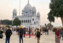 9 नवंबर को खुलेगा करतारपुर कॉरिडोर, रोज दस हजार तीर्थयात्री कर सकेंगे दर्शन